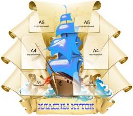 Купить Стенд Класны куток в стиле группы стендов Корабль с голубыми парусами 1180*1030 мм в Беларуси от 151.80 BYN