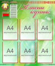 Купить Стенд Класны куток в зелёных тонах 800*950 мм в Беларуси от 98.00 BYN