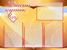 Купить Стенд Класны куток в золотисто-коричневых тонах 800*600мм в Беларуси от 62.00 BYN