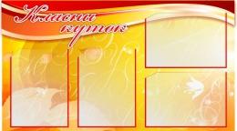 Купить Стенд Класны куток в золотисто-красных тонах 900*515мм в Беларуси от 61.00 BYN