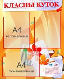 Купить Стенд Класны куток в Золотисто-оранжевых тонах 540*660мм в Беларуси от 46.50 BYN