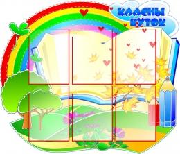 Купить Стенд Класный куток для начальной школы Я познаю мир 850*1000мм в Беларуси от 115.00 BYN