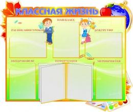 Купить Стенд Классная жизнь с глобусом 1120*950 мм в Беларуси от 170.50 BYN