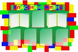 Купить Стенд Классная жизнь в стиле Лего 1360*920 мм в Беларуси от 193.50 BYN