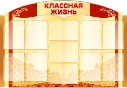 Купить Стенд Классная жизнь в винтажном стиле 1350*900 мм в Беларуси от 166.50 BYN