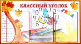 Купить Стенд Классный уголок  800*440мм в Беларуси от 47.50 BYN