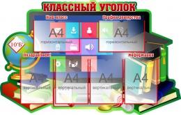 Купить Стенд Классный уголок для кабинета информатики в зелёно-красных тонах 1230*780мм в Беларуси от 131.00 BYN