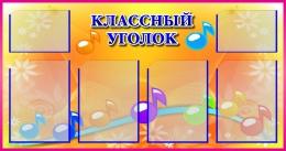 Купить Стенд Классный уголок для кабинета музыки 1060*560мм в Беларуси от 77.80 BYN
