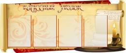 Купить Стенд Классный уголок  для кабинета русского языка и литературы фигурный 1200*500мм в Беларуси от 87.80 BYN
