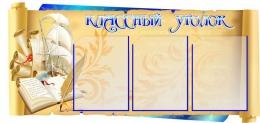 Купить Стенд Классный уголок для кабинета русского языка и литературы в золотисто-синих тонах 1050*500мм в Беларуси от 67.50 BYN