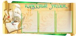 Купить Стенд Классный уголок для кабинета русского языка и литературы в золотисто-зелёных тонах 1050*500мм в Беларуси от 67.50 BYN