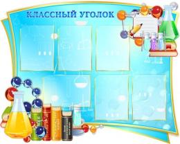 Купить Стенд Классный уголок для кабинета химии в золотисто-бирюзовых тонах 1200*950мм в Беларуси от 145.00 BYN