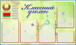 Купить Стенд Классный уголок для кабинета химии в золотисто-зеленых тонах с символикой Республики Беларусь 1000*600мм в Беларуси от 76.40 BYN