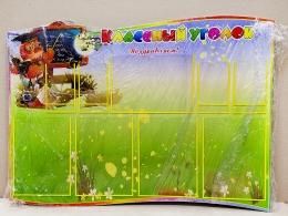 Купить Стенд Классный уголок для начальной школы 1000*720 мм СКИДКА в Беларуси от 76.00 BYN