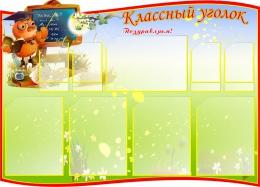 Купить Стенд Классный уголок  для начальной школы 1000*720мм в Беларуси от 100.90 BYN