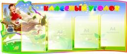 Купить Стенд Классный уголок  для начальной школы в стиле Радуга знаний 1150*500мм в Беларуси от 80.00 BYN