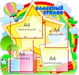 Купить Стенд Классный уголок для начальной школы Я познаю мир 770*720 мм в Беларуси от 73.00 BYN