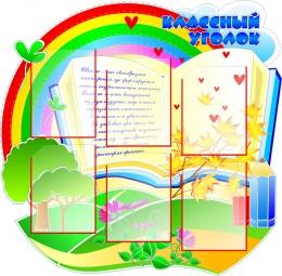 Купить Стенд Классный уголок для начальной школы Я познаю мир  970*950мм в Беларуси от 120.00 BYN