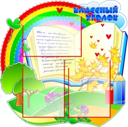 Купить Стенд Классный уголок для начальной школы Я познаю мир на 3 кармана А4 680*670мм в Беларуси от 59.50 BYN