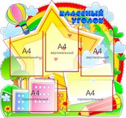 Купить Стенд Классный уголок для начальной школы Я познаю мир на 5 карманов А4  850*800мм в Беларуси от 90.50 BYN