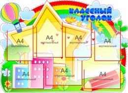 Купить Стенд Классный уголок для начальной школы Я познаю мир на 7 кармана А4 1100*800мм в Беларуси от 123.50 BYN