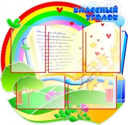 Купить Стенд Классный уголок для начальной школы Я познаю мир на на 5 карманов А4 820*800мм в Беларуси от 91.50 BYN