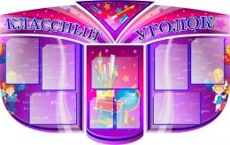Купить Стенд Классный уголок фигурный 1500*960мм в Беларуси от 195.30 BYN