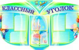 Купить Стенд Классный уголок фигурный в бирюзовых тонах 1500*960мм в Беларуси от 185.30 BYN