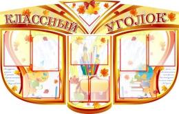 Купить Стенд Классный уголок фигурный в стиле Осень 1500*960мм в Беларуси от 195.30 BYN