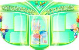 Купить Стенд Классный уголок фигурный в светло-зеленых тонах 1500*960мм в Беларуси от 185.30 BYN