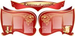 Купить Стенд Классный уголок фигурный в Винтажном стиле 1380*300 мм в Беларуси от 233.00 BYN
