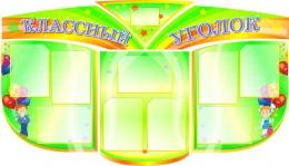Купить Стенд Классный уголок фигурный в  золотисто-зелёных тонах 1650*950мм в Беларуси от 223.50 BYN