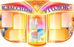 Купить Стенд Классный уголок фигурный золотисто-оранжевый  1500*960мм в Беларуси от 195.30 BYN