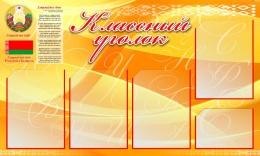 Купить Стенд Классный уголок (Класны вугалок) с Гербом, Гимном, Флагом Республики Беларусь золотисто-оранжевый 1000*600мм в Беларуси от 76.40 BYN