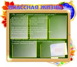 Купить Стенд Классный уголок - Классная жизнь 990*860мм в Беларуси от 109.50 BYN