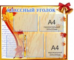 Купить Стенд Классный уголок Осень 860*700мм в Беларуси от 85.66 BYN