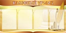 Купить Стенд Классный уголок Рукопись для кабинета русского языка и литературы 4 кармана 1000*500мм в Беларуси от 65.00 BYN