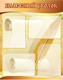Купить Стенд Классный уголок Рукопись для кабинета русского языка и литературы 4 кармана 600*750мм в Беларуси от 59.00 BYN
