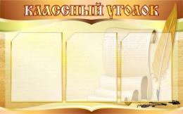 Купить Стенд Классный уголок Рукопись для кабинета русского языка и литературы 800*500мм в Беларуси от 53.50 BYN