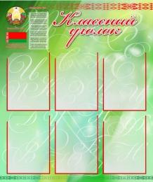 Купить Стенд Классный уголок с Гербом, Гимном, Флагом Республики Беларусь 950*800мм в Беларуси от 98.00 BYN