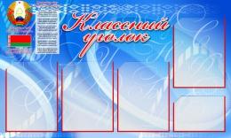 Купить Стенд Классный уголок с Гербом, Гимном, Флагом Республики Беларусь голубой 1000*600 мм в Беларуси от 76.40 BYN