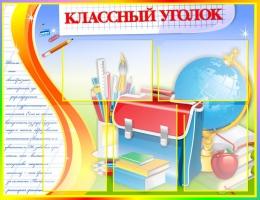 Купить Стенд Классный уголок с портфелем и глобусом 900*700мм в Беларуси от 84.50 BYN