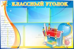 Купить Стенд Классный уголок с портфелем и глобусом большой 1050*700мм в Беларуси от 97.50 BYN
