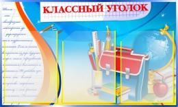 Купить Стенд Классный уголок с портфелем и глобусом маленький 3 кармана 750*450мм в Беларуси от 44.50 BYN