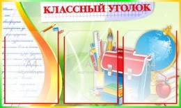 Купить Стенд Классный уголок с портфелем и глобусом маленький 3 кармана в зеленых тонах 750*450мм в Беларуси от 44.50 BYN
