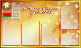 Купить Стенд Классный уголок с символикой для кабинета химии в золотисто-коричневых тонах 1000*600мм в Беларуси от 76.40 BYN