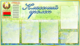 Купить Стенд Классный уголок с символикой на фоне василькового поля 1000*600мм в Беларуси от 76.40 BYN