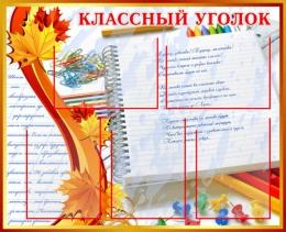 Купить Стенд Классный уголок с тетрадью 860*700мм в Беларуси от 78.50 BYN