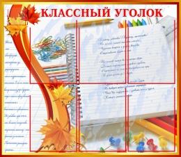 Купить Стенд Классный уголок с тетрадью на 6 карманов в стиле Осень 860*750мм в Беларуси от 86.00 BYN