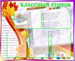 Купить Стенд Классный уголок с тетрадью зелено-фиолетовый 860*700мм в Беларуси от 78.50 BYN